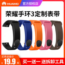 Huawei Glory Bracelet 3 Custom Wristband Strap Smart Sports Bluetooth Watch Replaces Nyx-B10 / B20 Glory Bracelet Three Generation Accessories