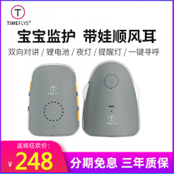 Beautiful Core Baby Monitor Camry Children'S Room Sleeping Artifact Cry Monitoring Alarm Two-Way Intercom Care Device