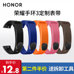 [Second Half Price] Huawei Glory Bracelet 3 Strap Smart Sport Bracelet Silicone Waterproof Wristband Colorful Watch Replacement Belt Nyx-B10 / B20 Glory Bracelet Three Accessories Non Original